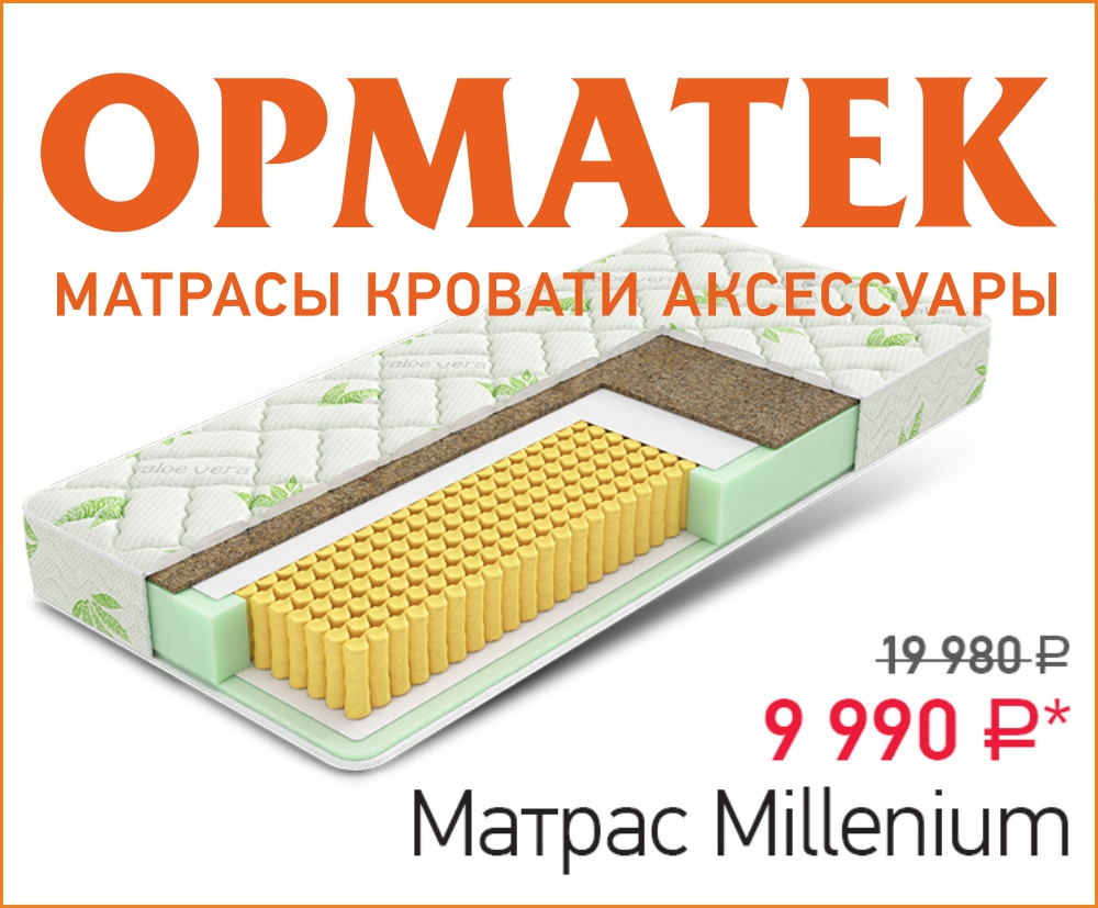 Матрасы organic sleep fly
